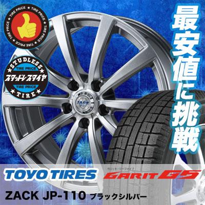 195/65R15 TOYO TIRES トーヨータイヤ GARIT G5 ガリット G5 ZACK JP-110 ザック JP110 スタッドレスタイヤホイール4本セット