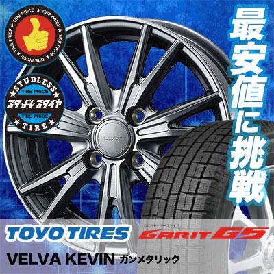 超安い品質 155/65R14 75Q TOYO TIRES トーヨータイヤ GARIT G5 ガリット G5 VELVA KEVIN ヴェルヴァ ケヴィン スタッドレスタイヤホイール4本セット, ナルトシ f82dbbe1
