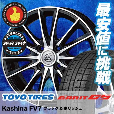 155/65R14 TOYO TIRES トーヨータイヤ GARIT G5 ガリット G5 Kashina FV7 カシーナ FV7 スタッドレスタイヤホイール4本セット