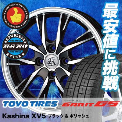 価格は安く 155/65R14 TOYO TIRES トーヨータイヤ GARIT G5 ガリット G5 Kashina XV5 カシーナ XV5 スタッドレスタイヤホイール4本セット, ナカコマグン f46e7196