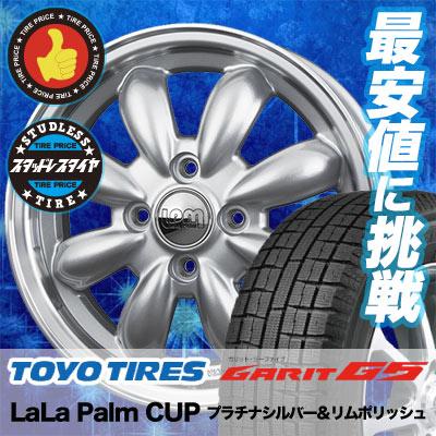155/65R14 TOYO TIRES トーヨータイヤ GARIT G5 ガリット G5 LaLa Palm CUP ララパーム カップ スタッドレスタイヤホイール4本セット