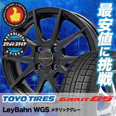 155/65R14 TOYO TIRES トーヨータイヤ GARIT G5 ガリット G5 LeyBahn WGS レイバーン WGS スタッドレスタイヤホイール4本セット