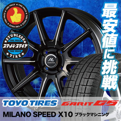 愛用  155/65R14 TOYO TIRES トーヨータイヤ GARIT G5 ガリット G5 MILANO SPEED X10 ミラノスピード X10 スタッドレスタイヤホイール4本セット, 富士市 ceead343