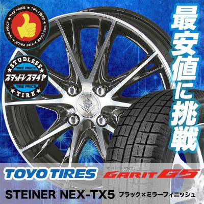 驚きの価格が実現! 155/65R14 TOYO TIRES トーヨータイヤ GARIT G5 ガリット G5 STEINER NEX TX5 シュタイナー ネックスシリーズ TX5 スタッドレスタイヤホイール4本セット, 二丈町 be37653a