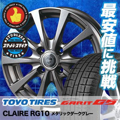 155/65R14 75Q TOYO TIRES トーヨータイヤ GARIT G5 ガリット G5 CLAIRE RG10 クレール RG10 スタッドレスタイヤホイール4本セット