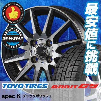品質満点! 155/65R14 TOYO TIRES トーヨータイヤ GARIT G5 ガリット G5 spec K スペックK スタッドレスタイヤホイール4本セット, きもの舞姫 46919722