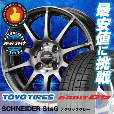 185/60R15 TOYO TIRES トーヨータイヤ GARIT G5 ガリット G5 SCHNEDER StaG シュナイダー スタッグ スタッドレスタイヤホイール4本セット