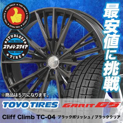 卸し売り購入 155/65R14 TOYO TIRES トーヨータイヤ GARIT GARIT G5 TIRES ガリット G5 155/65R14 Cliff Climb TC-04 クリフクライム TC04 スタッドレスタイヤホイール4本セット, シルバーアクセサリー0001PPP:56a70eba --- bibliahebraica.com.br