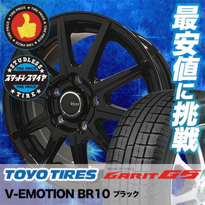 205/60R16 92Q TOYO TIRES トーヨータイヤ GARIT G5 ガリット G5 V-EMOTION BR10 Vエモーション BR10 スタッドレスタイヤホイール4本セット
