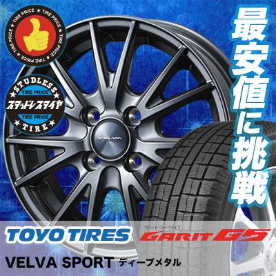 155/65R14 TOYO TIRES トーヨータイヤ GARIT G5 ガリット G5 VELVA SPORT ヴェルヴァ スポルト スタッドレスタイヤホイール4本セット