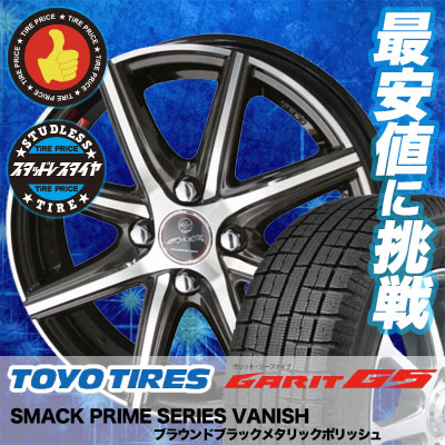 輝い 155/65R14 75Q TOYO TIRES トーヨータイヤ GARIT G5 ガリット G5 SMACK PRIME SERIES VANISH スマック プライムシリーズ ヴァニッシュ スタッドレスタイヤホイール4本セット, キープスマイルカンパニー 444dc81a
