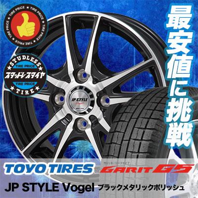 人気ブランドを 155/65R14 TOYO TIRES トーヨータイヤ GARIT G5 ガリット G5 JP STYLE Vogel JPスタイル ヴォーゲル スタッドレスタイヤホイール4本セット, やまちゃんふぁーむ c54fc49a