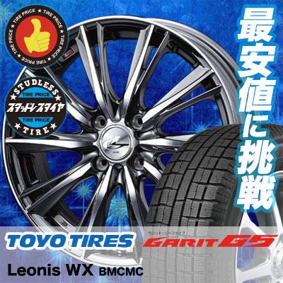 新到着 155/65R14 TOYO TIRES トーヨータイヤ GARIT G5 ガリット G5 weds LEONIS WX ウエッズ レオニス WX スタッドレスタイヤホイール4本セット, 虻田町 1fb35006