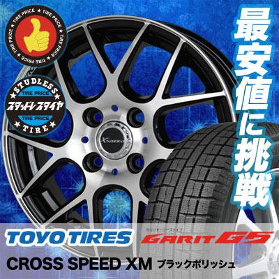 155/65R14 TOYO TIRES トーヨータイヤ GARIT G5 ガリット G5 CROSS SPEED XM クロススピード XM スタッドレスタイヤホイール4本セット