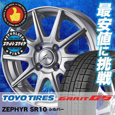 185/60R15 TOYO TIRES トーヨータイヤ GARIT G5 ガリット G5 ZEPHYR SR10 ゼファー SR10 スタッドレスタイヤホイール4本セット