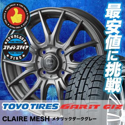 165/60R14 TOYO TIRES トーヨータイヤ OBSERVE GARIT GIZ オブザーブ ガリット ギズ CLAIRE MESH クレール メッシュ スタッドレスタイヤホイール4本セット
