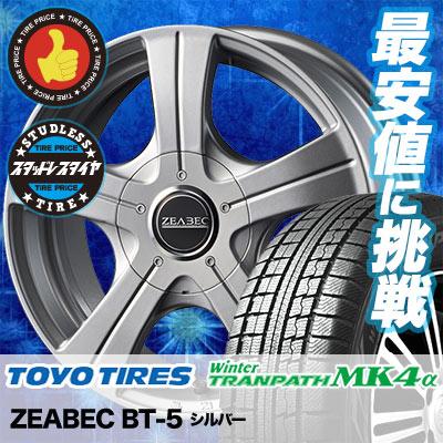 215/65R15 TOYO TIRES トーヨー タイヤ Winter TRANPATH MK4α ウインター トランパス MK4α ZEABEC BT-5 ジーベック BT-5 スタッドレスタイヤホイール4本セット