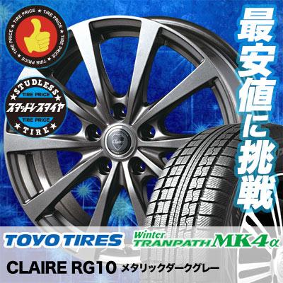 215/65R15 96Q TOYO TIRES トーヨータイヤ Winter TRANPATH MK4α ウインター トランパス MK4α CLAIRE RG10 クレール RG10 スタッドレスタイヤホイール4本セット