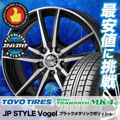 215/65R15 TOYO TIRES トーヨー タイヤ Winter TRANPATH MK4α ウインター トランパス MK4α JP STYLE Vogel JPスタイル ヴォーゲル スタッドレスタイヤホイール4本セット