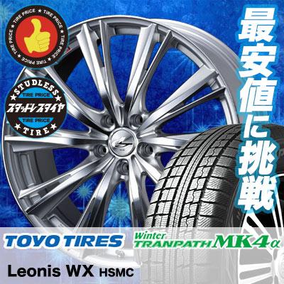 215/65R15 TOYO TIRES トーヨー タイヤ Winter TRANPATH MK4α ウインター トランパス MK4α weds LEONIS WX ウエッズ レオニス WX スタッドレスタイヤホイール4本セット