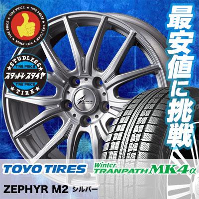 215/65R15 TOYO TIRES トーヨー タイヤ Winter TRANPATH MK4α ウインター トランパス MK4α ZEPHYR M2 ゼファー M2 スタッドレスタイヤホイール4本セット