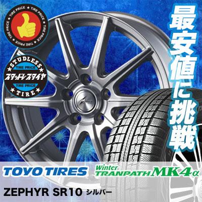 215/65R15 TOYO TIRES トーヨー タイヤ Winter TRANPATH MK4α ウインター トランパス MK4α ZEPHYR SR10 ゼファー SR10 スタッドレスタイヤホイール4本セット
