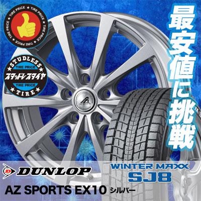 215/70R15 98Q DUNLOP ダンロップ WINTER MAXX SJ8 ウインターマックス SJ8 AZ SPORTS EX10 AZスポーツ EX10 スタッドレスタイヤホイール4本セット