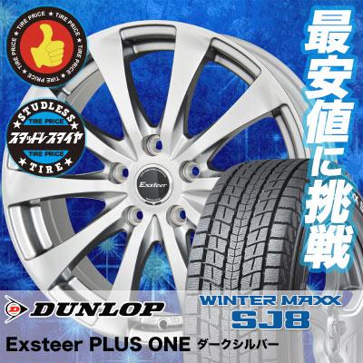 215/65R16 DUNLOP ダンロップ WINTER MAXX SJ8 ウインターマックス SJ8 Exsteer PLUS ONE エクスタープラスワン スタッドレスタイヤホイール4本セット