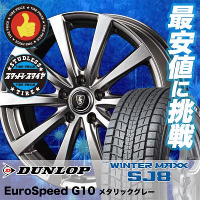 225/60R17 DUNLOP ダンロップ WINTER MAXX SJ8 ウインターマックス SJ8 Euro Speed G10 ユーロスピード G10 スタッドレスタイヤホイール4本セット