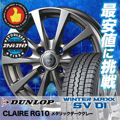 145R12 6PR DUNLOP ダンロップ WINTER MAXX SV01 ウインターマックス SV01 CLAIRE RG10 クレール RG10 スタッドレスタイヤホイール4本セット