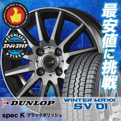 スタッドレスタイヤホイール4本セット ウインターマックス SV01 Euro Speed G10 ダンロップ G10 145R12 8PR DUNLOP ユーロスピード WINTER MAXX SV01