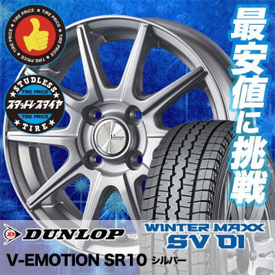 165R14 6PR DUNLOP ダンロップ WINTER MAXX SV01 ウインターマックス SV01 V-EMOTION SR10 Vエモーション SR10 スタッドレスタイヤホイール4本セット