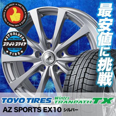 205/65R15 94Q TOYO TIRES トーヨー タイヤ Winter TRANPATH TX ウィンタートランパス TX AZ SPORTS EX10 AZスポーツ EX10 スタッドレスタイヤホイール4本セット