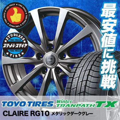 195/65R15 91Q TOYO TIRES トーヨー タイヤ Winter TRANPATH TX ウィンタートランパス TX CLAIRE RG10 クレール RG10 スタッドレスタイヤホイール4本セット