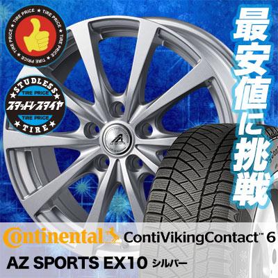 205/60R16 96T XL CONTINENTAL コンチネンタル ContiVikingContact6 コンチバイキングコンタクト6 AZ SPORTS EX10 AZスポーツ EX10 スタッドレスタイヤホイール4本セット