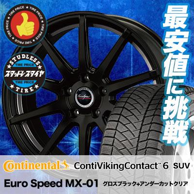 225/65R17 CONTINENTAL コンチネンタル ContiVikingContact6 SUV コンチバイキングコンタクト6 SUV Euro Speed MX-01 ユーロスピード MX-01 スタッドレスタイヤホイール4本セット