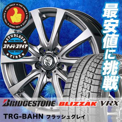 ブリザック VRX 205/65R15 94Q TRG バーン フラッシュグレイ スタッドレスタイヤホイール 4本 セット