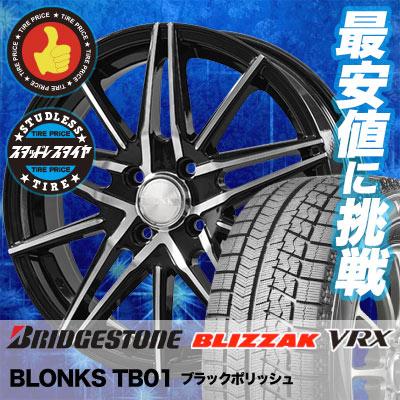 165/55R14 BRIDGESTONE ブリヂストン BLIZZAK VRX ブリザック VRX BLONKS TB01 ブロンクス TB01 スタッドレスタイヤホイール4本セット