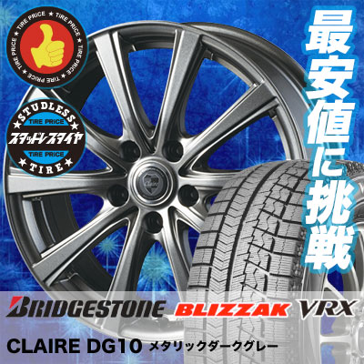 195/60R16 BRIDGESTONE ブリヂストン BLIZZAK VRX ブリザック VRX CLAIRE DG10 クレール DG10 スタッドレスタイヤホイール4本セット