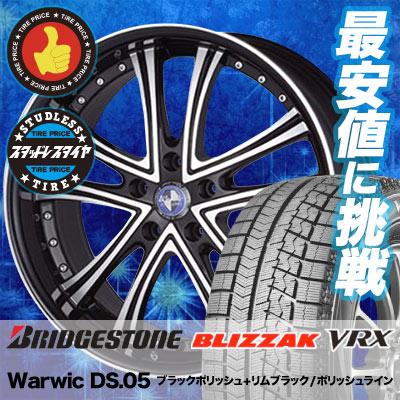 225/55R17 BRIDGESTONE ブリヂストン BLIZZAK VRX ブリザック VRX Warwic DS.05 ワーウィック DS.05 スタッドレスタイヤホイール4本セット