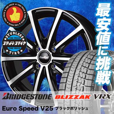 155/65R14 BRIDGESTONE ブリヂストン BLIZZAK VRX ブリザック VRX EuroSpeed V25 ユーロスピード V25 スタッドレスタイヤホイール4本セット