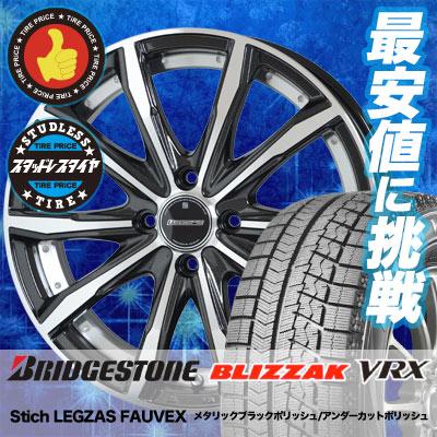 165/55R15 BRIDGESTONE ブリヂストン BLIZZAK VRX ブリザック VRX Stich LEGZAS FAUVEX シュティッヒ レグザス フォーベックス スタッドレスタイヤホイール4本セット
