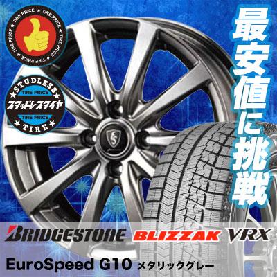 165/65R14 BRIDGESTONE ブリヂストン BLIZZAK VRX ブリザック VRX Euro Speed G10 ユーロスピード G10 スタッドレスタイヤホイール4本セット