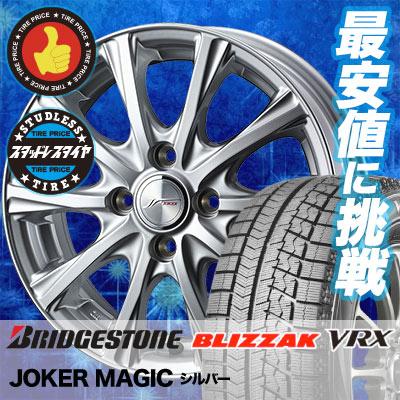 185/60R15 BRIDGESTONE ブリヂストン BLIZZAK VRX ブリザック VRX JOKER MAGIC ジョーカー マジック スタッドレスタイヤホイール4本セット