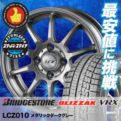 185/70R14 BRIDGESTONE ブリヂストン BLIZZAK VRX ブリザック VRX LCZ010 LCZ010 スタッドレスタイヤホイール4本セット