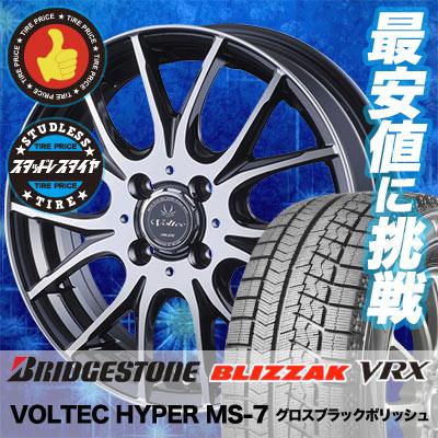 165/55R15 75Q BRIDGESTONE ブリヂストン BLIZZAK VRX ブリザック VRX VOLTEC HYPER MS-7 ボルテック ハイパー MS-7 スタッドレスタイヤホイール4本セット