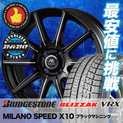 165/55R14 BRIDGESTONE ブリヂストン BLIZZAK VRX ブリザック VRX MILANO SPEED X10 ミラノスピード X10 スタッドレスタイヤホイール4本セット