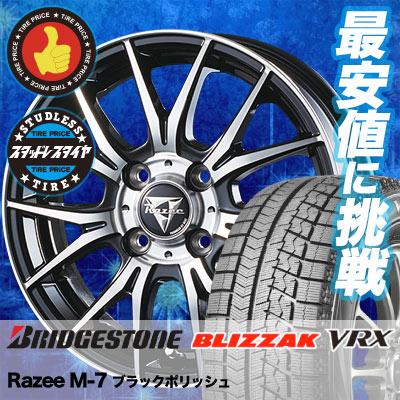 185/65R15 BRIDGESTONE ブリヂストン BLIZZAK VRX ブリザック VRX Razee M-7 レイジー M7 スタッドレスタイヤホイール4本セット