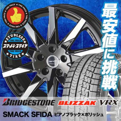 ブリザック VRX 205/65R15 94Q スマック スフィーダ ピアノブラック×ポリッシュ スタッドレスタイヤホイール 4本 セット