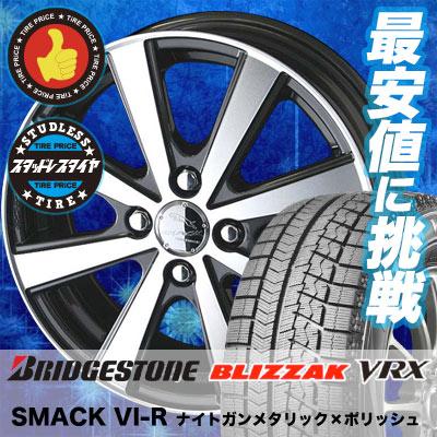 ブリザック VRX 165/55R14 72Q スマック VI-R ナイトガンメタリック/ポリッシュ スタッドレスタイヤホイール 4本 セット